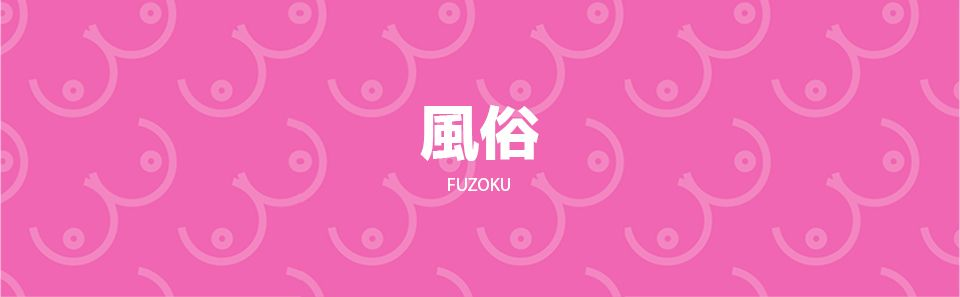fuzoku collection