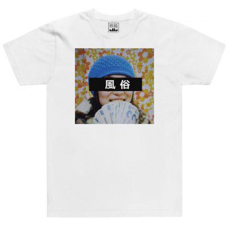 fuzoku-white-tshirt