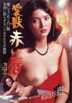 japanese pinku-dictionnary